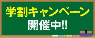 学割キャンペーン開催中!!