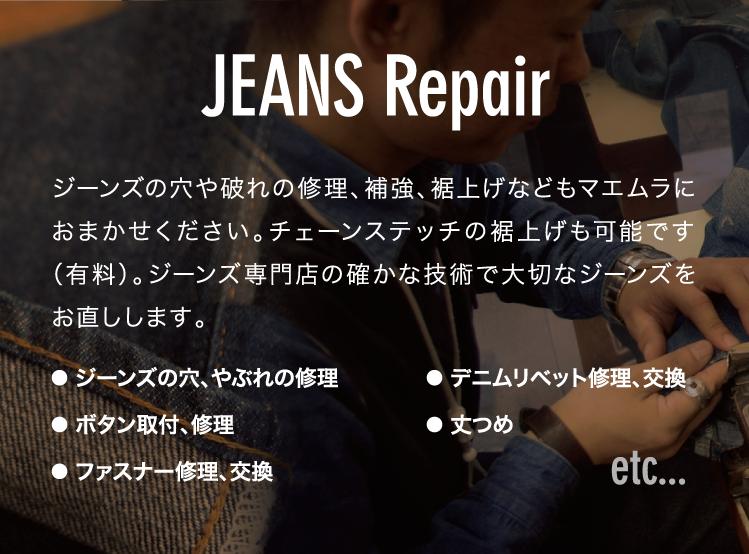 JEANS Repair ジーンズの穴、やぶれの修理 ボタン取付、修理 ファスナー修理、交換 デニムリベット修理、交換 丈つめ etc...