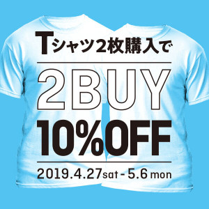 Tシャツ2枚で