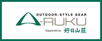 A-RUKU 好日山荘