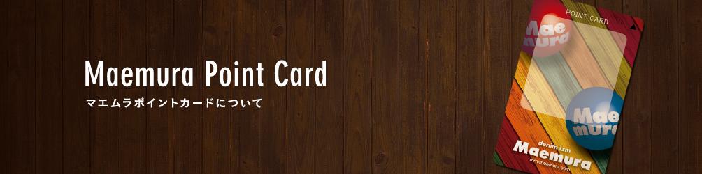 マエムラCNカードについて